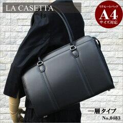 LA CASETTA 0483 一層タイプ ビジネスバッグ リクルートバッグ