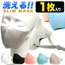 即納 サイズ調整可能! スリムマスク 単品 通気性 息苦しくない マスク 冷感 マスク 洗える 洗濯可能 マスク 個包装 花粉症 接触冷感 涼しい 3D 立体マスク 伸縮 プレゼント
