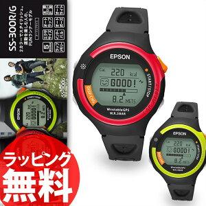 送料無料 ランニング時に威力を発揮!GPS腕時計。送料無料 エプソン GPS腕時計 SS-300R/Gランニ...