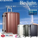 【代引き不可】EVERWIN Be Light 超軽量スーツケース94L 31227エバーウィン TSAロック搭載 4輪スーツケース キャリーケース キャリーバッグ ドイツバイエル社製ポリカーボネート100% 旅行 出張 大型