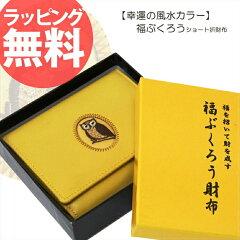 【即納】プレゼントに最適♪箱入り 牛革 折財布 二つ折り 幸運の風水カラー【ポイント10倍】1◎...