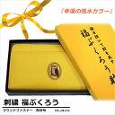 「ふくろう」の刺繍がかわいい、幸運を呼ぶお財布。 1814