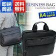 PC収納 多機能 ビジネスバッグ S.ACT. 55620 ビジネスバック ビジネス バッグ バック メンズ レディース 鞄 ポリエステル 軽量 PC パソコン 通勤 ビジネス 2way A4 送料無料 あす楽 即納 通販 0824楽天カード分割