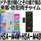 HSA-M4W(ホワイト)・HSA-M4B(ブラウン)【ドア・窓アラーム】【防犯グッズ】