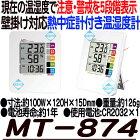 MT-874【熱中症計付き温湿度計】