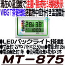 MT-875【熱中症対策グッズ】【WBGT警報機能】 【熱中症計付き温湿度計】