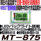 MT-875【熱中症計付きWBGT警報機能搭載温湿度計】