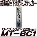 MT-BC1【防犯ステッカー】 【防犯シール】 【防犯グッズ...