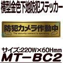 MT-BC2【防犯ステッカー】 【防犯シール】 【防犯グッズ...