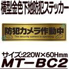 MT-BC2【防犯ステッカー】