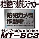 MT-BC3【防犯ステッカー】 【防犯シール】 【防犯グッズ...