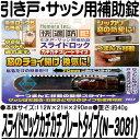 N-3081(スライドロック)カチカチプレートタイプ【引き戸...
