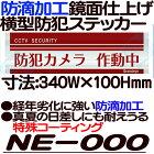 NE-000(防滴加工鏡面仕上げ横型防犯ステッカー)【防犯グッズ】