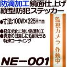 NE-001(防滴加工鏡面仕上げ縦型防犯ステッカー)【防犯グッズ】