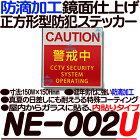NE-002U(防滴加工鏡面仕上げ正方形型防犯ステッカー)【防犯グッズ】