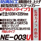 NE-003U(防滴加工鏡面仕上げ縦型防犯ステッカー)【防犯グッズ】