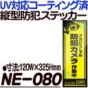 NE-080【UVコーティング縦型防犯ステッカー】 【防犯シ...