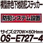 OS-E727-4【防犯ステッカー】