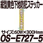 OS-E727-5【防犯ステッカー】