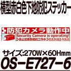 OS-E727-6【防犯ステッカー】