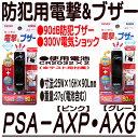 PSA-AXP・PSA-AXG【電撃機能付コンパクトサイズ防...