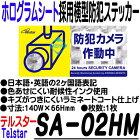 SA-02HM【レンズタイプホロフィルム使用横型防犯ステッカー】
