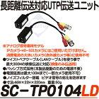 SC-TP0104LD【300M映像/電源伝送対応UTPユニット】