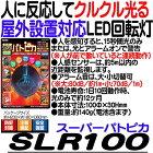 SLR100(スーパーパトピカ)【防犯グッズ】