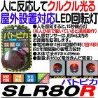 SLR80R【パトピカ】