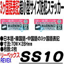 SS10【防犯ステッカー】 【防犯シール】 【防犯グッズ】 ...