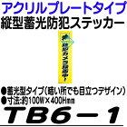 TB6-1【防犯ステッカ-】