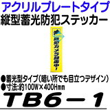 TB6-1【アクリル板タイプたて型防犯ステッカー】 【防犯シール】 【防犯グッズ】