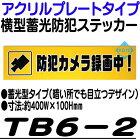 TB6-2【防犯ステッカ-】