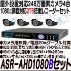 ASR-AHD1080B-SET【AHD248万画素屋外防雨型赤外線付バレット型カメラ4台+2TB搭載レコーダーセット】
