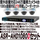 ASR-AHD1080D-SET【AHD248万画素屋外防雨型赤外線付ドーム型カメラ4台+2TB搭載レコーダーセット】