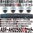 ASR-AHD2560D-SET【AHD513万画素屋外防雨型赤外線付ドーム型カメラ4台+2TB搭載レコーダーセット】