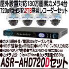 ASR-AHD720D-SET【AHD130万画素屋外防雨型赤外線付ドーム型カメラ4台+2TB搭載レコーダーセット】