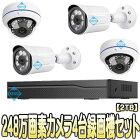 ASR-PoD1080-SET4(2TB)【248万画素PoD赤外線カメラ4台+2TB搭載レコーダーセット】