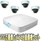 AXR-XVR4C-1SETD(1TB)【200万画素ドームカメラ4台・ハイビジョン録画1TB搭載レコーダー】