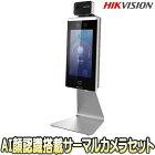 DS-K1TA70MI-T【7インチタッチスクリーン液晶採用サーマルカメラ】