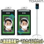 TOA-TMN-2000(サーモマネージャーイーエクス)2台セット【8インチIPS液晶採用サーマルカメラ】