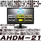 AHDM-21【HDTVI/AHD/アナログ(960H)入力対応21.5インチ液晶モニター】