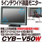 CYB-V50W【映像入力2系統搭載5インチ液晶モニター】