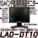 LAD-DT10【10.4インチメタルボディ採用HDMI・VGA・BNC搭載防犯カメラ用監視モニター】 【VESA75】 【CEPSA】 【セプサ】【送料無料】 2