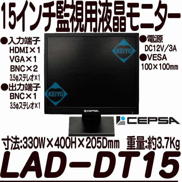 LAD-DT15【15インチメタルボディ採用防犯カメラ用監視モニター】 【HDMI】 【VGA】 【BNC】 【VESA75】 【CEPSA】 【セプサ】:防犯カメラのアストップケイヨー