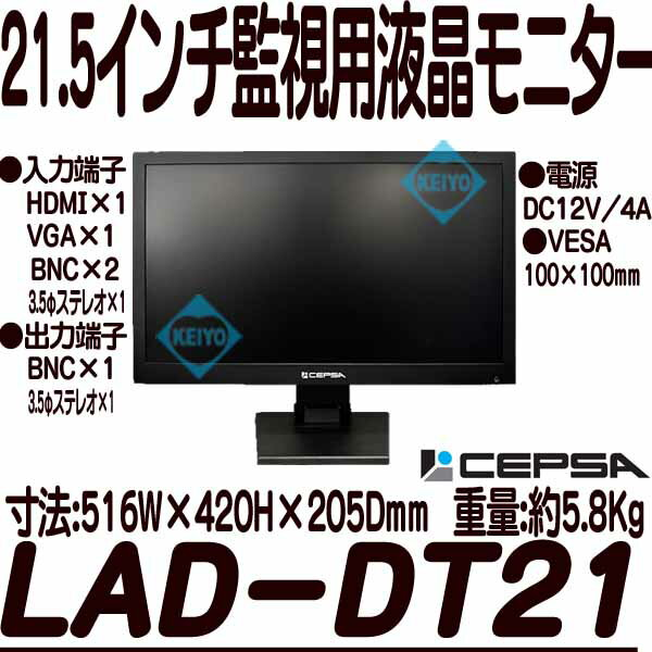 LAD-DT21【21.5インチメタルボディ採用防犯カメラ用監視モニター】 【HDMI】 【VGA】 【BNC】 【VESA75】 【CEPSA】 【セプサ】:防犯カメラのアストップケイヨー