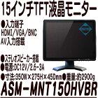 MNT-150HVBR【HDMI/VGA/BNC/AV入力搭載15インチTFT液晶モニター】