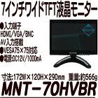 MNT-70HVBR【HDMI/VGA/BNC/AV入力搭載7インチワイドTFT液晶モニター】