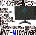 MNT-M101HVBR【HDMI/VGA/BNC/AV入力搭載10.1インチワイドIPS液晶モニター】