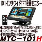 MTC-101H【アナログ映像入力2系統・VGA・HDMI入力搭載10.1インチ液晶】